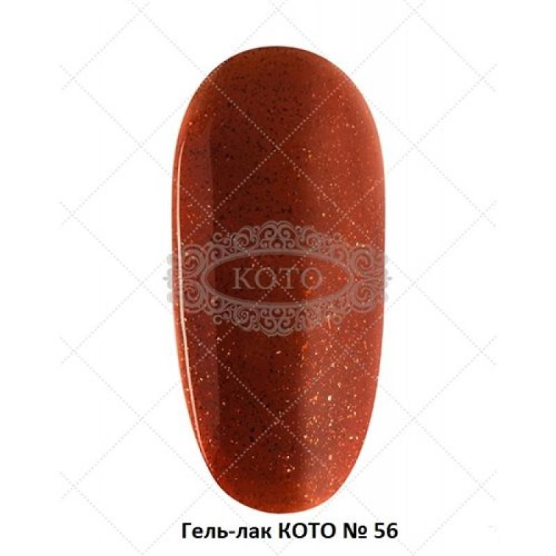 Гель-лак KOTO, 10 мл № 056 фото, цена