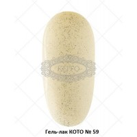 Гель-лак KOTO, 10 мл № 059 k